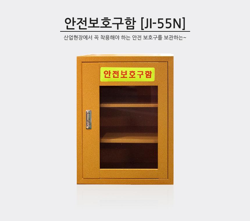 안전보호구함[JI-55N]