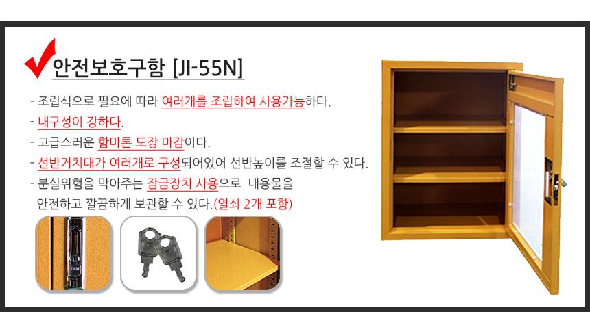 안전보호구함[JI-55N] 특징뷰